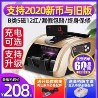 康越 JBYD-1818 新版验钞机