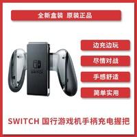 Nintendo 任天堂 国行Joy-Con游戏机手柄充电握把