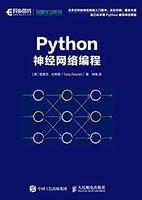 《Python神经网络编程》Kindle电子书
