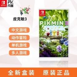 任天堂 switch NS游戏 皮克敏3 豪华版 Pikmin3 中文版 10月30日