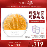 21日0点、双11预售 :FOREO playplus洁面仪 预定即赠面膜&洗面奶