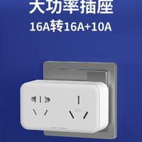 空调热水器插座转换器16A转10A大功率三孔一转二无线扩展插头插排