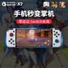 盖世小鸡GAMESIR X2游戏手柄安卓switch马里奥崩坏3塞尔达原神宝可梦剑盾egg模拟器