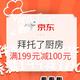 促销活动:京东 拜托了厨房厨具节 促销活动 满199元减100元优惠券