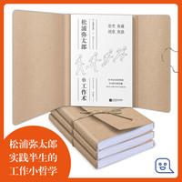 松浦弥太郎的工作术(100个基本之外的人生进阶哲学,张德芬)