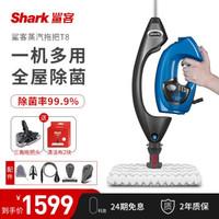 鲨客(Shark)蒸汽拖把家用电动拖把高温除菌拖地机手持蒸汽清洁机 t8锆石蓝