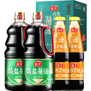 海天 酱油简盐生抽1.28*2+招牌炒菜蚝油700g*2箱装家庭装一级酿造 *2件