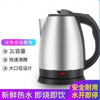 SIBAOLU/斯宝路 电热水壶 2.0L+凑单品