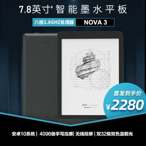 BOOX文石 nova3 便携电子书阅读器7.8英寸安卓智能电纸书墨水屏平板电脑手写电子纸
