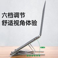LIano 绿巨能 笔记本支架 6挡