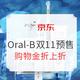 促销活动:天猫 Oral-B 欧乐B官方旗舰店 双11预售专场 购物金折上折,抢买一送一,另有下单立减优惠~