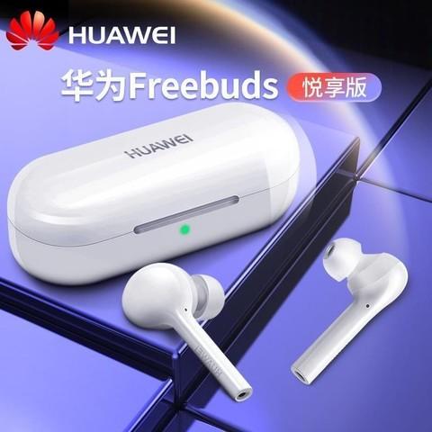 华为Freebuds悦享版 运动无线蓝牙音乐耳机