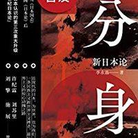 分身:新日本论  Kindle电子书