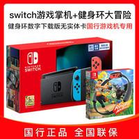 任天堂switch NS续航版家用国行游戏机+健身环大冒险(无实体卡)