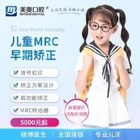 美奥儿童矫正MRC早期矫正器干预系统一期  牙齿正畸预防面部畸形 儿童MRC肌功能矫正