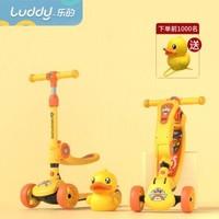 乐的(Luddy)儿童滑板车宽轮 2-8-12岁小孩宝宝可坐单脚踏二合一滑滑车溜溜车 小黄鸭