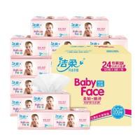 C&S 洁柔 babyface系列 抽纸 3层120抽24包 *3件