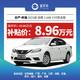 日产轩逸2021款 经典 1.6XE CVT舒适版 89600元