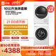 小米米家滚筒家用洗衣机热泵式烘干机洗烘套装10公斤干衣机旗舰店 4388元