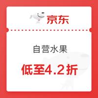 抄作业:京东自营水果4.2折大促(巨无霸软籽石榴、丑柑、哀牢山冰糖橙、人参果、冬枣等)
