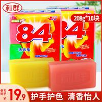 利群84透明皂洗衣皂208g*10手洗肥皂促销组合家庭装去渍正品整箱