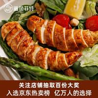 鲨鱼菲特 鸡胸肉即食 高蛋白肉脯健身餐 低脂代餐轻食速食食品  共1000G(香辣2+黑椒2+奥尔良4+酱汁2)