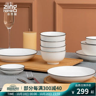 自然醒zinghome  陶瓷碗盘碟餐具套装  20件