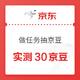移动专享:京东小魔方  做任务抽京豆 实测抽到30京豆