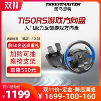 双11预售:THRUSTMASTER 图马思特 T150RS力反馈赛车游戏方向盘模拟驾驶器