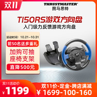 THRUSTMASTER 图马思特 T150RS力反馈赛车游戏方向盘模拟驾驶器