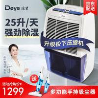 德业(Deye)除湿机抽湿机家用地下室 除湿量25升/天工业卧室静音客厅别墅除湿器DYD-G25A3