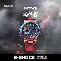 CASIO 卡西欧 MTG-B1000 男士火山雷运动手表