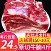 大西冷 原切牛腩2kg