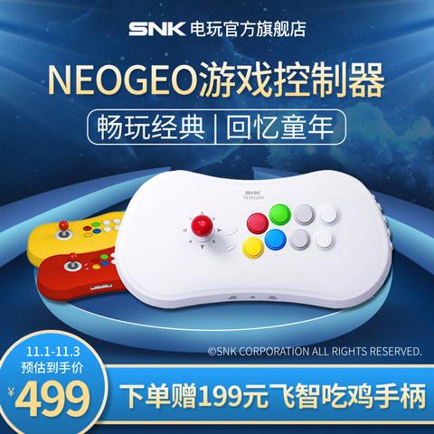 SNK NEOGEO游戏机送199元飞智吃鸡手柄