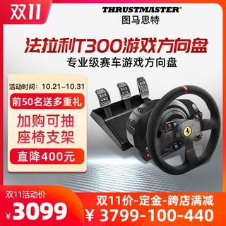 THRUSTMASTER 图马思特 T300RS法拉利 赛车游戏方向盘
