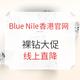 海淘活动:Blue Nile香港特区官网 精选钻石促销 钻石特价+最高11%现金奖励