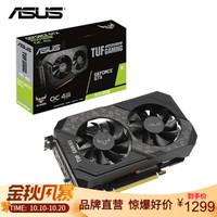华硕(ASUS)电竞特工TUF-GeForce GTX 1650 SUPER-O4G-GAMING 1650S 酷冷霸气