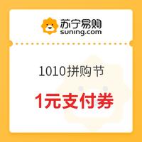 苏宁易购 1010拼购节 1元支付券