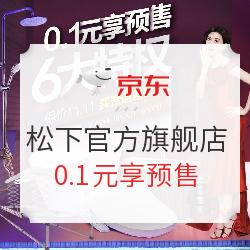 京东 松下官方旗舰店 预售开门红