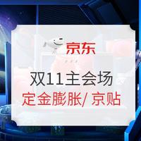 前方高能请注意,京东双11主会场上线!