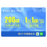 电信星卡宝藏版 内含50元话费+20元体验金  3个月视频会员 200G专属大流量 日租卡 手机卡 电话卡 流量卡