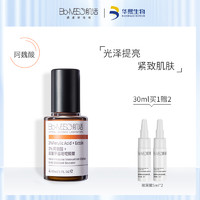BM肌活阿魏酸肌底液改善皮肤暗沉精华液男女修护护肤品 华熙生物