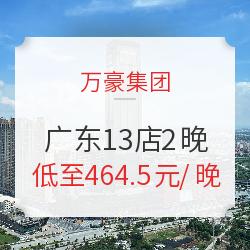 限量500份!可拆分使用!万豪集团 广东多地13店2晚通兑(含早餐+minibar)