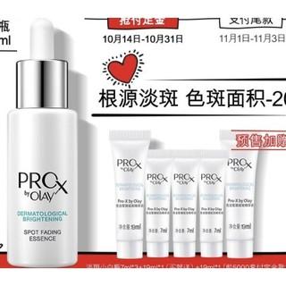 双11预售 : OLAY 玉兰油 Pro-X 亮洁晳颜祛斑精华液(40ml+19ml*2+7ml*3) *3件