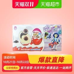 费列罗健达奇趣蛋女孩版3只装 儿童宝宝礼物礼品玩具 款式随机