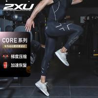 2XU 男士梯度压缩裤透气速干 运动紧身裤跑步健身裤男 MA1967b
