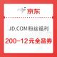 微信专享:京东 JD.COM粉丝福利 满200-12元全品券 限量80万张