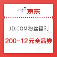 京东 JD.COM粉丝福利 满200-12元全品券