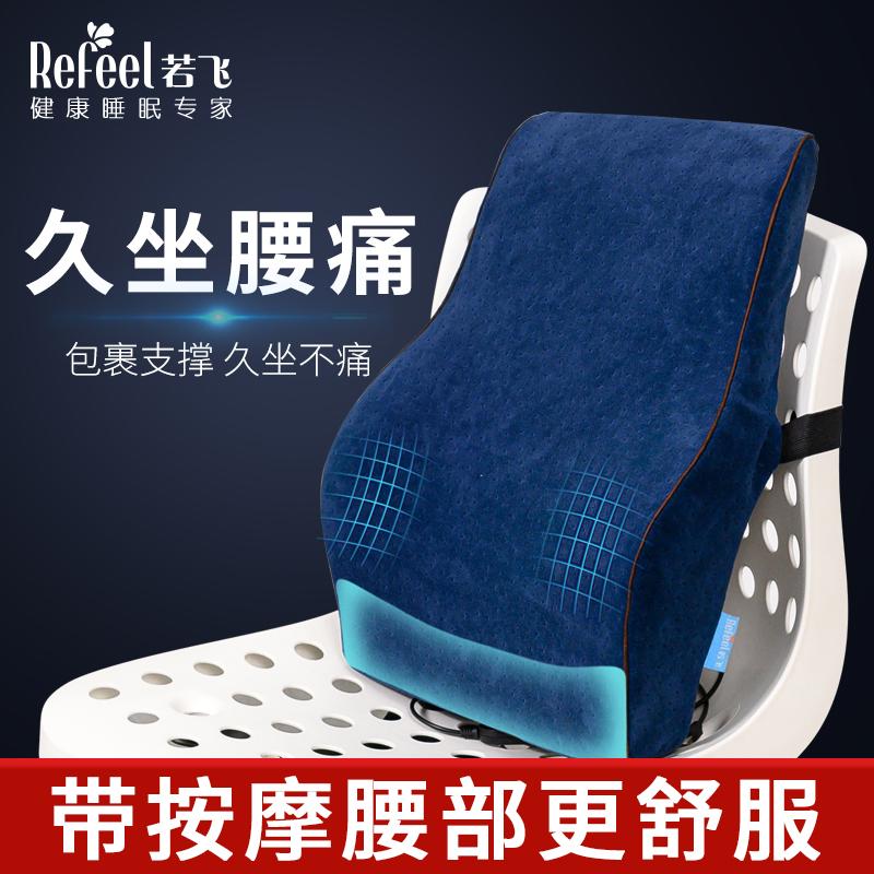 若飞 护腰靠垫办公室腰靠枕汽车椅子腰枕靠背垫孕妇座椅腰垫记忆棉腰椎