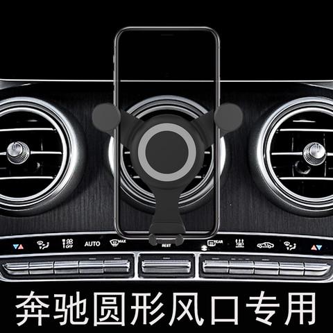 适用奔驰gla220专用手机e车载200支架c级glc260l圆形出风口glb180